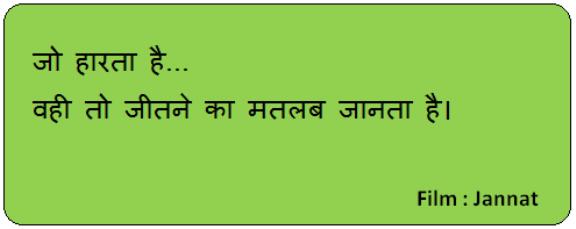 फिल्म : जन्नत
