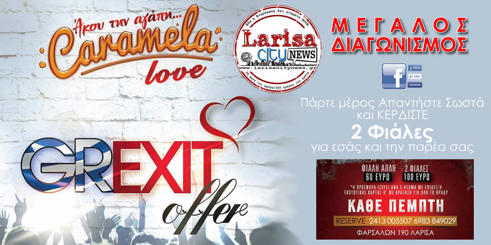 ΜΕΓΑΛΟΣ ΔΙΑΓΩΝΙΣΜΟΣ: Κερδίστε 2 φιάλες στο CARAMELA Love για την Πέμπτη 24/1