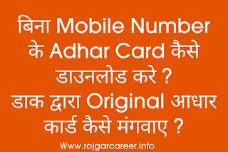 घर बैठे  Aadhar Card Reprint Order,Download Adhar Card