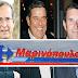 ΑΠΟΦΑΣΗ-ΒΟΜΒΑ! Δεσμεύθηκε η περιουσία της οικογένειας Μαρινόπουλου...