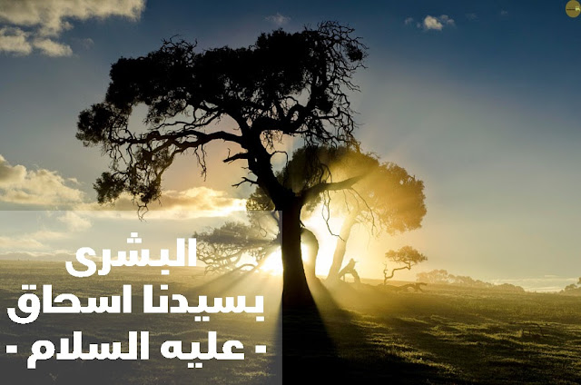 البشرى باسحاق - عليه السلام -