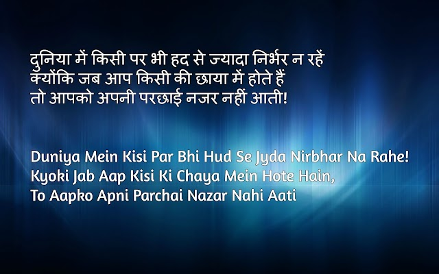 Aapko Apni Parchai Nazar quotes in hindi 2018