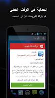 تطبيق NetQin AntiVirus - تطبيق NQ Mobile Security & Antivirus (2)