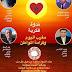 """هولندا : مغاربة المهجر ينظمون ندوة فكرية تحت عنوان """" مغرب اليوم ، وكرامة المواطن """""""