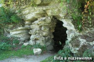 Підземний хід у Свіржі
