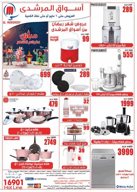 عروض وخصومات رمضان من أسواق المرشدى تخفيضات حتى 6 مايو