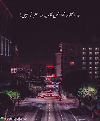 Woh Intizaar Tha Jis Ka,   Yeh Sehar To Nahi..!!!  #urdushayari #urduquotes #life #sad #poetry
