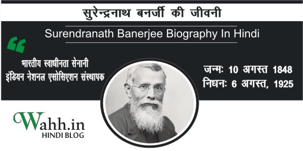 Surendranath-Banerjee-Biography-In-Hindi