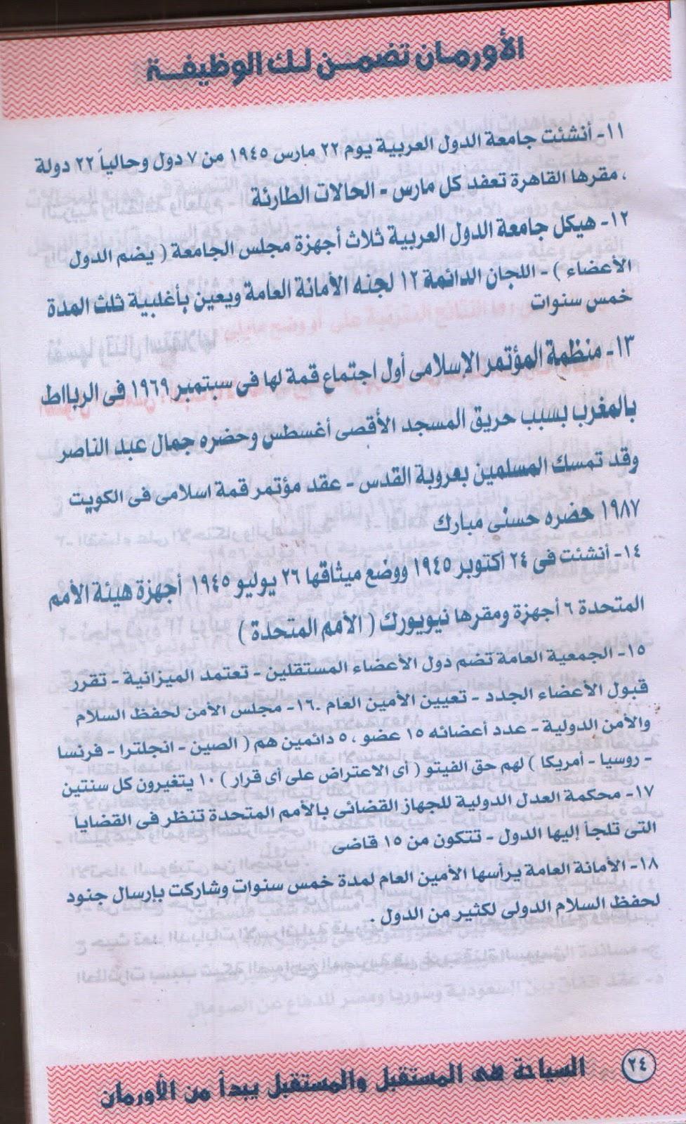 مراجعة دراسات ترم 2 الثالث الإعدادى 8.jpg