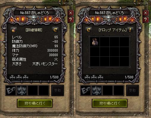 Gashadokuro (Lv65)
