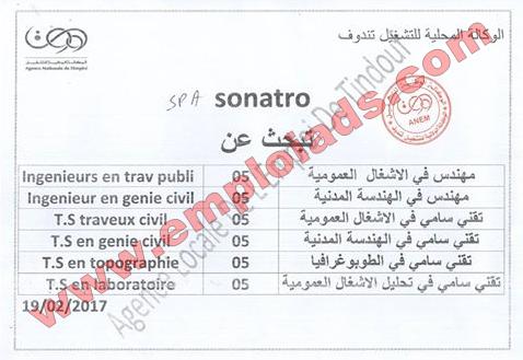 اعلان توظيف في شركة sonatro ولاية تندوف فيفري 2017