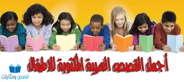 أجمل القصص العربية المكتوبة للاطفال قبل النوم