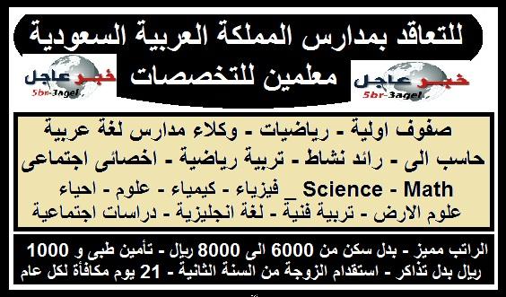 مطلوب معلمين للسعودية لجميع المواد بمزايا عديدة وبدء إجراء المقابلات 25 / 4 / 2016
