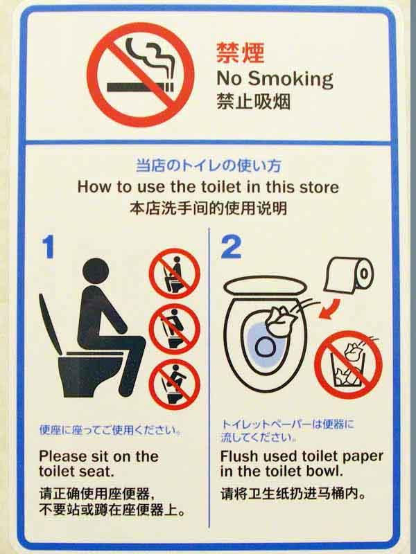 toilet,sign,instructions,Japanese, English