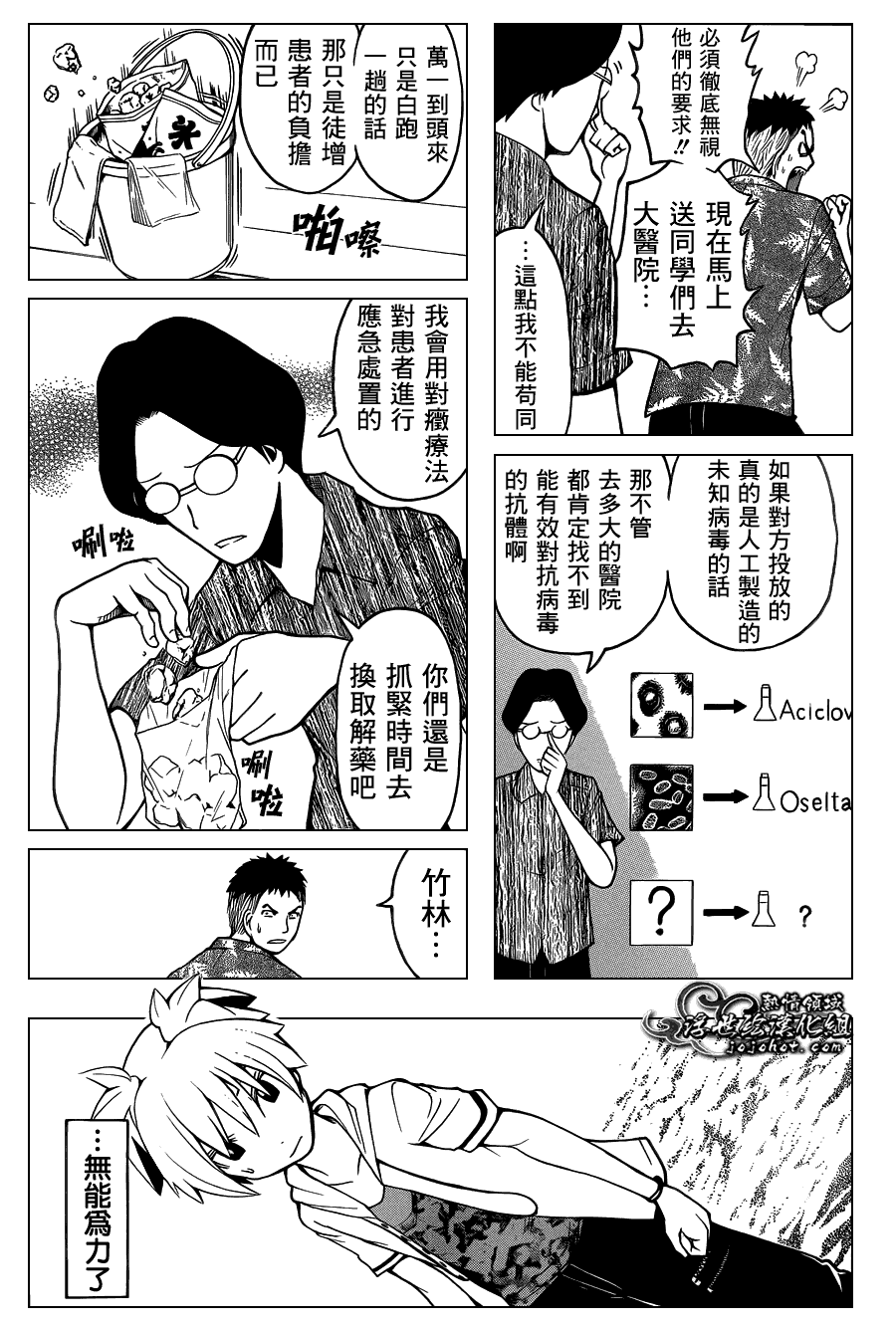 暗殺教室: 61話 - 第9页