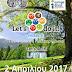«Let's Do It Lamia 2017»: Ας γίνουμε η αλλαγή που περιμένουμε!