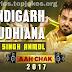Gaddi Lyrics - Resham Singh Anmol | Aah Chak 2017