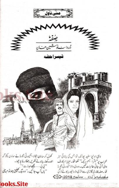 Suffa novel pdf by Durdana Nosheen Khan Episode 3