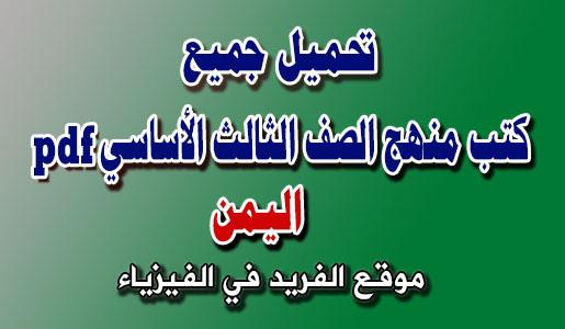 تحميل كتب منهج الصف الثالث الأساسي pdf ـ اليمن تحميل المنهج المدرسي للصف الثالث الأساسي الابتدائي pdf ـ اليمن ، مناهج اليمن الدراسية، منهج الصف الثالث الابتدائي في اليمن الجديد 2019-2020، تحميل المنهج اليمني للصف الثالث اليمن pdf برابط مباشر مجانا