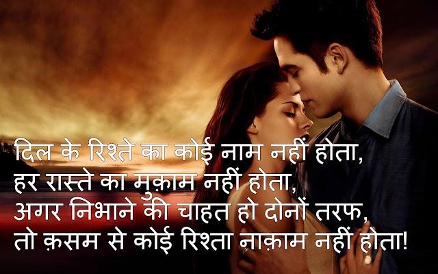 Dil ke rishte shayari hindi wallpapers couples