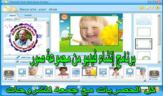 برنامج إنشاء فيديو من مجموعة صور  iPixSoft Video Slideshow Maker 4.2.0.0