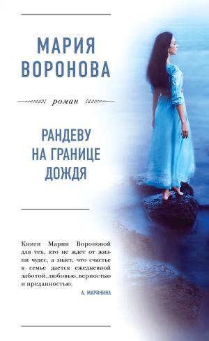 Мария Воронова. Рандеву на границе дождя