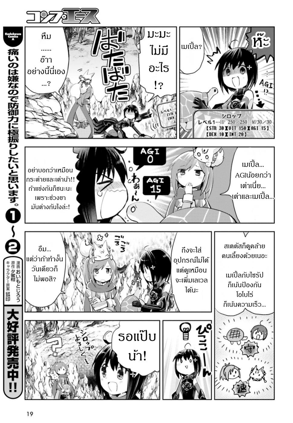 อ่านการ์ตูน Itai no wa Iya nanode Bogyo-Ryoku ni Kyokufuri Shitai to Omoimasu ตอนที่ 13 หน้าที่ 11