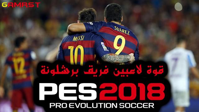 قوة لاعبين نادي برشلونة المتوقعة داخل لعبة بيس 2018 ،