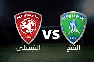 مباشر مشاهدة مباراة الفيصلي و الفتح 15-9-2019 بث مباشر في الدوري السعودي يوتيوب بدون تقطيع