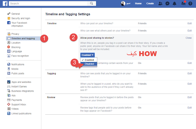 شرح كيفية إيقاف وتعطيل مشاركة قصص فيسبوك