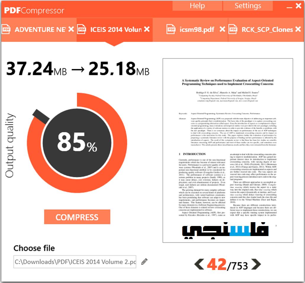 ضغط مساحة ملف pdf