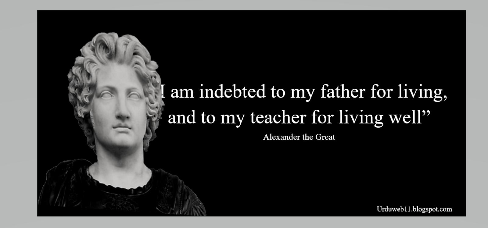 Quotes Of Alexander The Great Urdu Web11