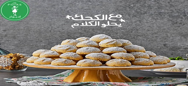 أسعار كحك العيد من سلسلة حلواني لابورا 2018