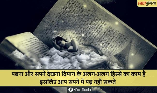 reading in dream