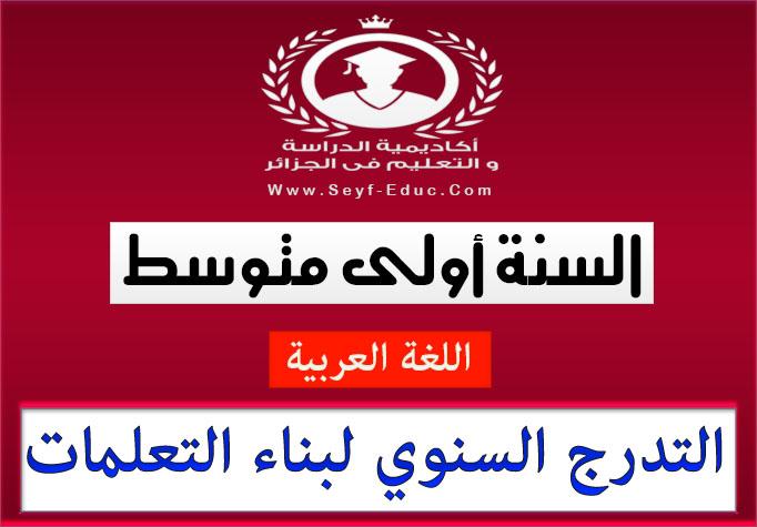 التدرج السنوي لبناء التعلمات في مادة لغة عربية للسنة اولى متوسط