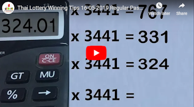 Thai lottery win tip lotto paper tips Regular Pass 3up Set Trick 16 May 2019