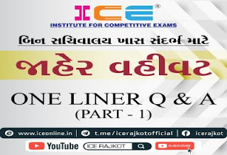 ICE JAHER VAHIVAT ONE LINER Q & A (PART - 1)