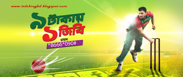 Robi Win-Back Offer enjoy 1GB data @Tk 9