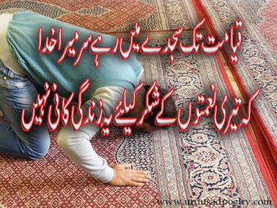 Qiyamat Tuk Sajde Main Rahay Ser Mera Khuda