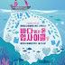 광명업사이클아트센터 5월 8일부터 운영 재개! '바다에서 온 업사이클' 기획 전시로 재개관