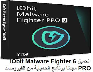 تحميل IObit Malware Fighter 6-3-0 PRO مجانا برنامج الحمياية من الفيروسات