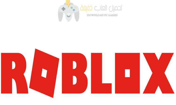 تحميل لعبة Roblox للكمبيوتر والموبايل مجانا من ميديا فاير