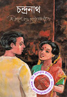Chandronath By Sarat Chandra Chattopadhyay -Novel
