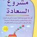 تحميل ومشاهدة كتاب مشروع السعادة عربي كامل pdf مجانا
