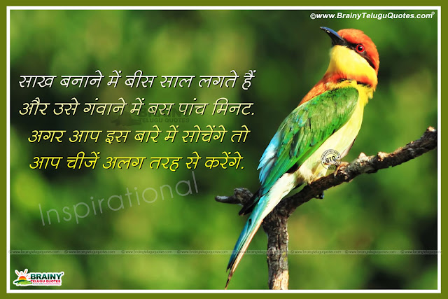Famous Hindi Suvichar Images for Morning, Latest Inspirational Suvichar Wallpapers HD, Best of Hindi Suvichar with Inspiring Quotes in Hindi font, Top 10 Suvichar in Hindi Language, Suvichar Images and Messages in Hindi Language, Whatsapp Suvichar for Friends in Hindi, Good Evening Suvichar Quotes and Sayings.Hindi Change the World Quotes  Pictures, Suvichar  Wallpapers in Hindi Language, latest Telugu Suvichar  Pictures Free. Inspirational Hindi  Language Good Day Images for Facebbok, Whatsapp daily Facebook Images online, Latest Telugu Inspiring Facebook Pictures Free.