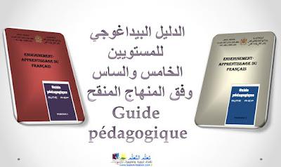 الدليل البيداغوجي للمستويين الخامس والساس وفق المنهاج المنقح Guide pédagogique