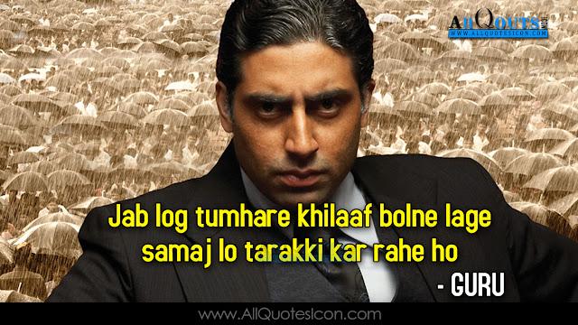 Guru-Movie-Abhishek Bachan-English-movie-dialogues-Wishes-In-English-Best-Karwa-Chauth-Wishes-Nice-HD-Wallpapers