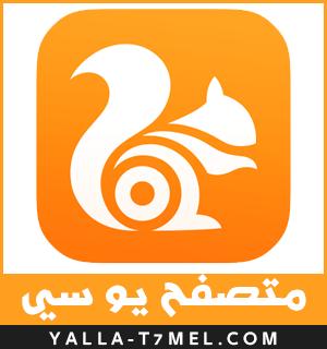 تحميل uc browser عربي