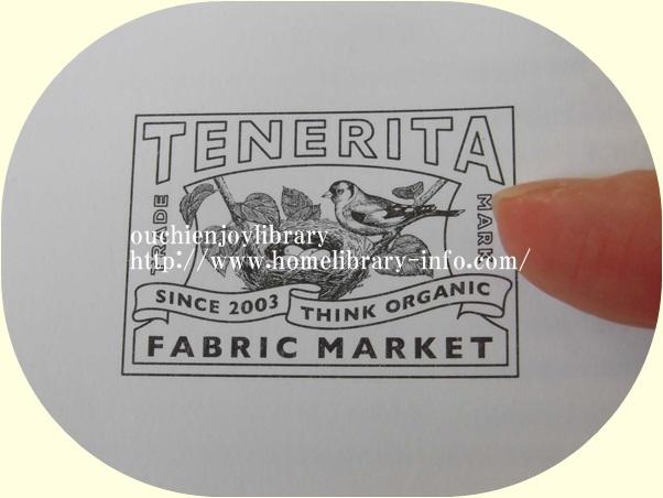 テネリータのオーガニックコットンバスタオル