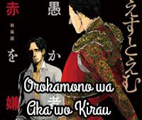 Orokamono wa Aka wo Kirau